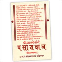 Pasaydan meaning in marathi